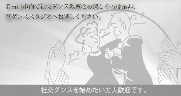 葵ダンススタジオのイメージ