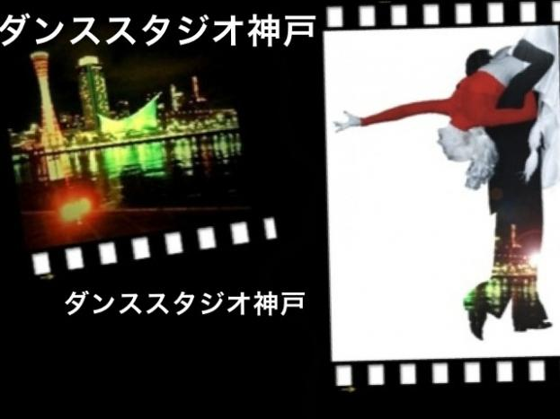 ダンススタジオ神戸のイメージ