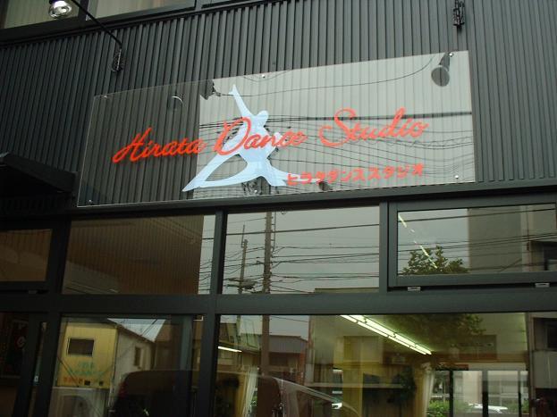 ヒラタダンススタジオのイメージ