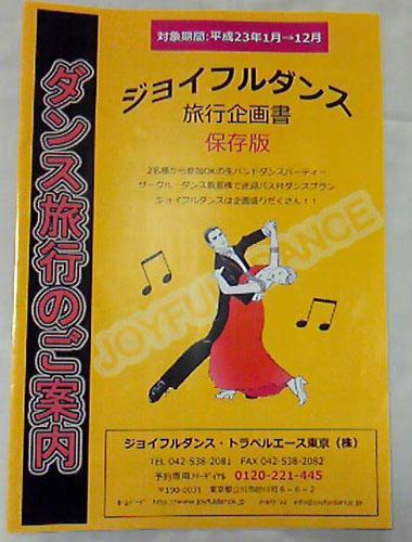 平成23年保存版!!ダンス旅行最新版パンフレットについて