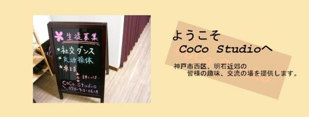 CoCo Studio ココスタジオのイメージ