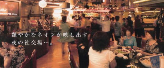熊本レストバー・スターライトのイメージ