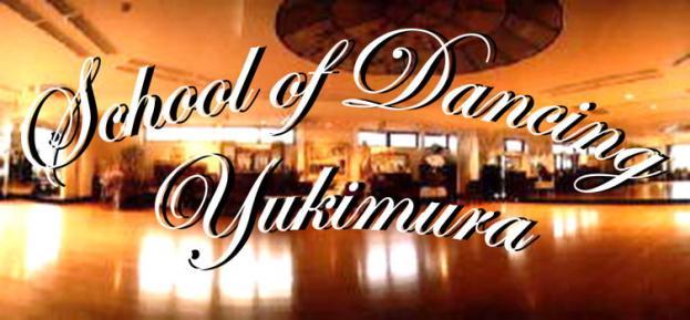 幸村ダンススクールのイメージ