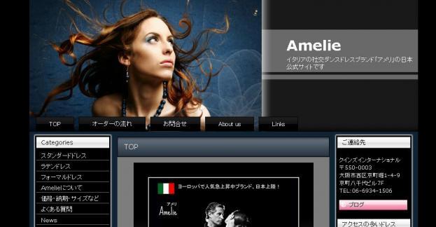 Amelie Japan(アメリ)のイメージ