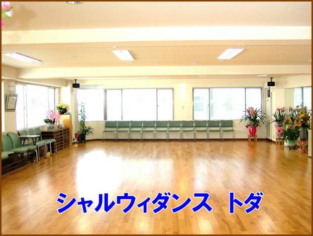 シャルウイダンストダのイメージ