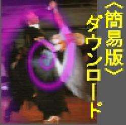社交ダンス〈スキルアップ塾〉外観