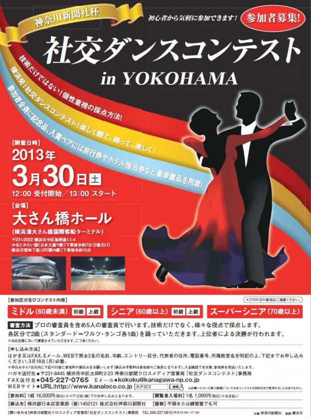 神奈川新聞社のイメージ