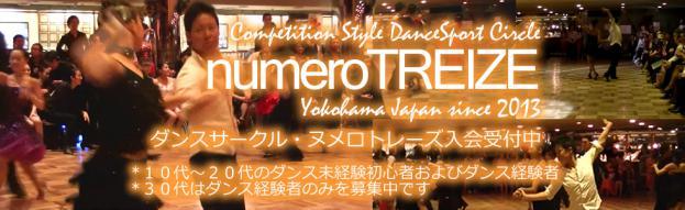 社交ダンスサークル・ヌメロトレーズのイメージ