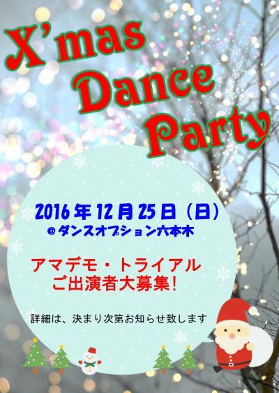 Xmasダンスパーティーについて