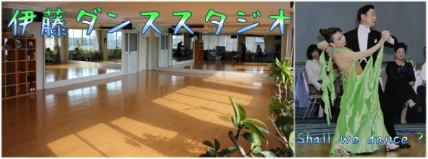 伊藤ダンススタジオのイメージ