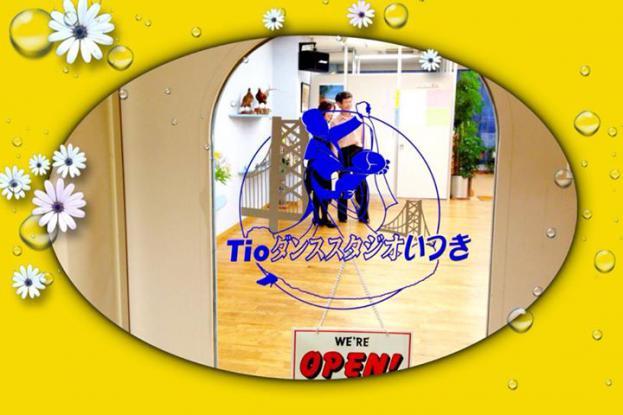 ダンススタジオいつきのイメージ