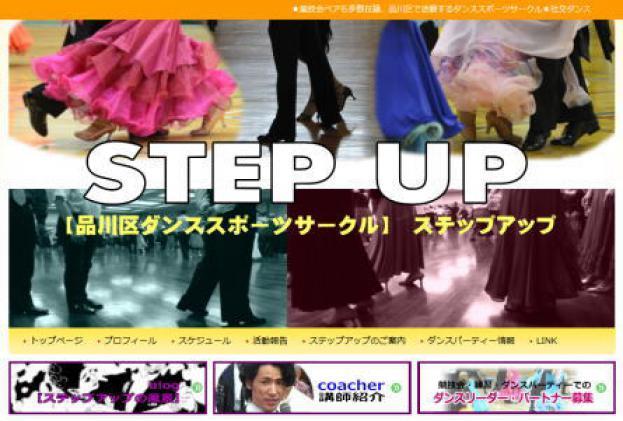 ダンススポーツサークル ステップアップのイメージ