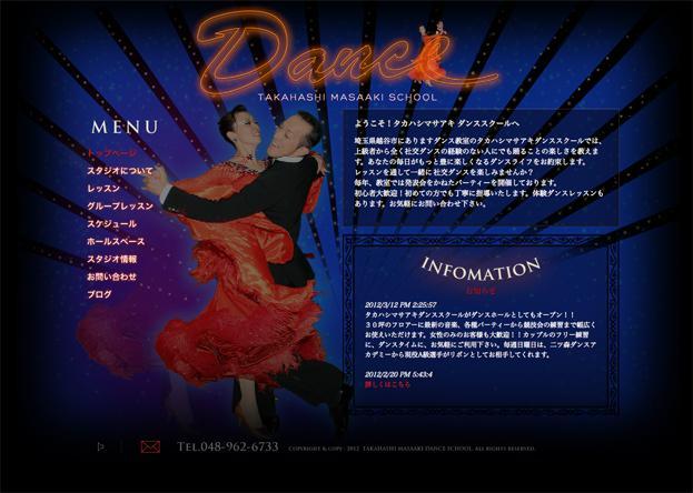 タカハシマサアキダンススクールのイメージ