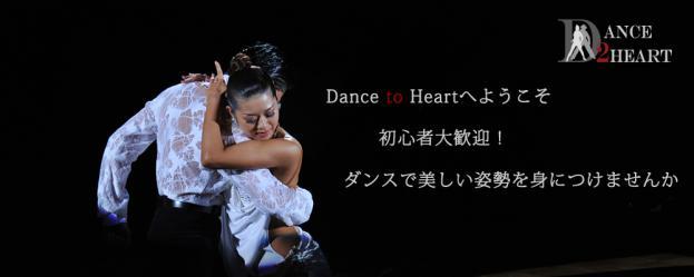 Studio Dance 2 Heart ~ スタジオ ダンス トゥ ハートのイメージ