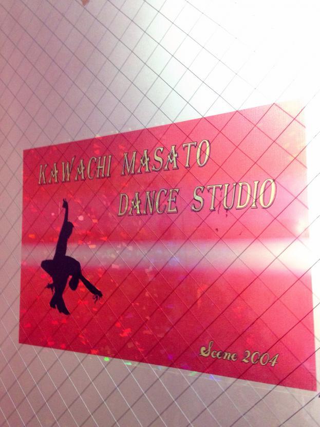 河内正人ダンススタジオのイメージ