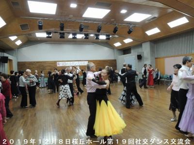第19回桜丘区民センター無料社交ダンス交流会について