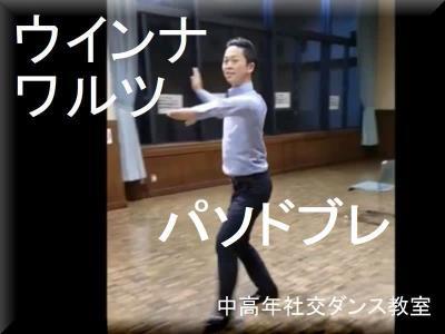中高年オンライン社交ダンス教室について
