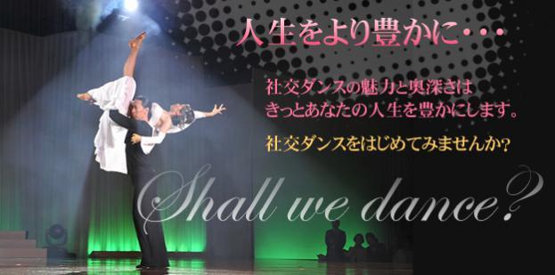ジェイズダンスアカデミー駒込のイメージ