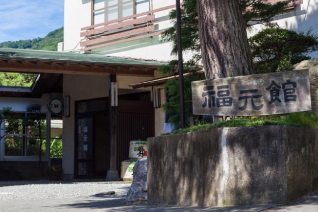 厚木 七沢温泉 福元館のイメージ