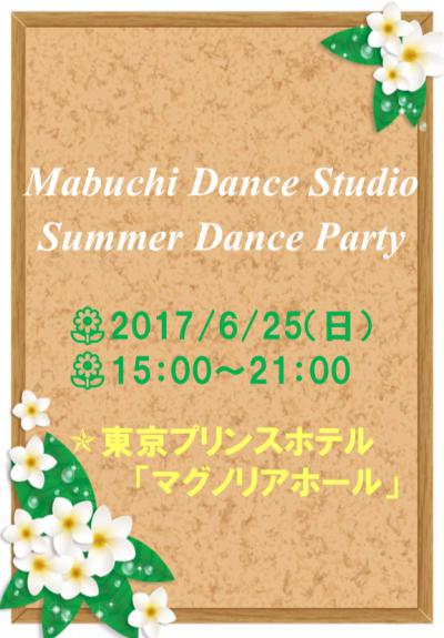 6/25 SummerDancePartyについて