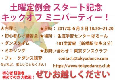 土曜定例会スタート記念ミニパーティー(6月3日)参加者募集中!について