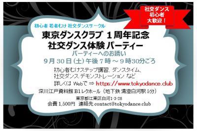 東京ダンスクラブ 1周年記念 社交ダンス体験 パーティー開催!について
