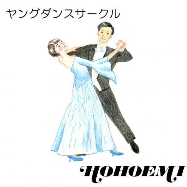 ヤングダンスサークル「ほほえみ」のイメージ