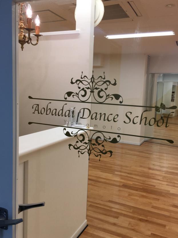 青葉台ダンススクールYamamotoのイメージ