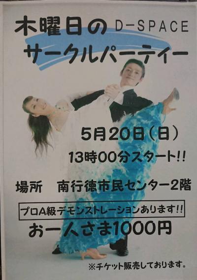 ダンスパーティー開催します❗について