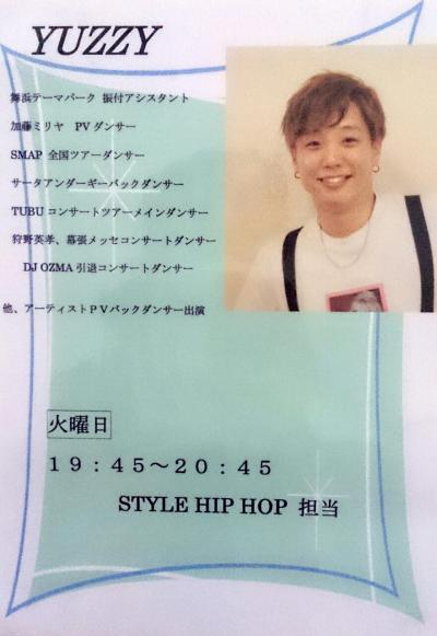 STYLE HIPHOP:YUZZYについて