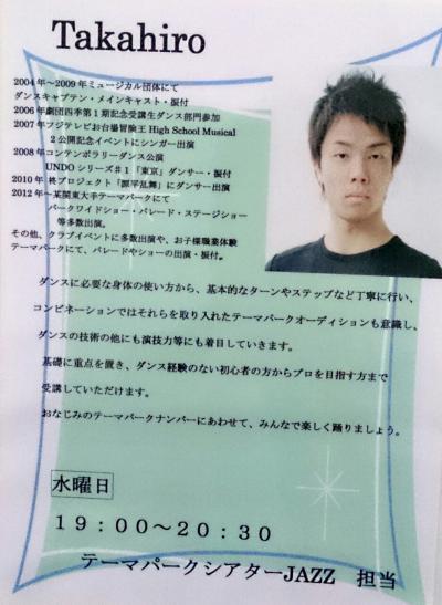 テーマパークシアターJAZZ:Takahiroについて
