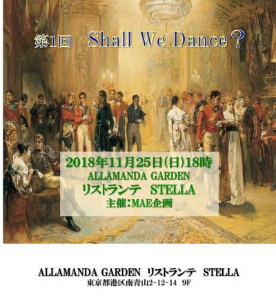Shall We Dance?について