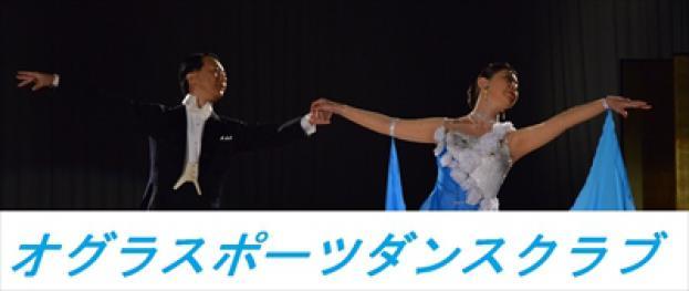 オグラスポーツダンスクラブのイメージ