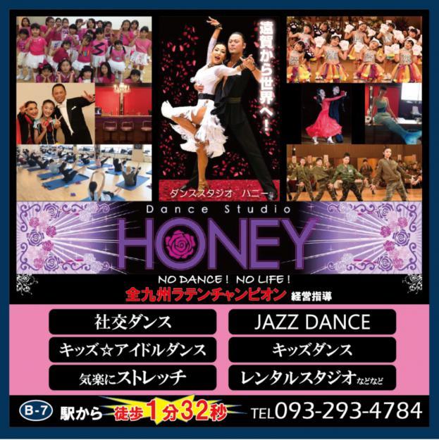 Dance Studio HONEYのイメージ