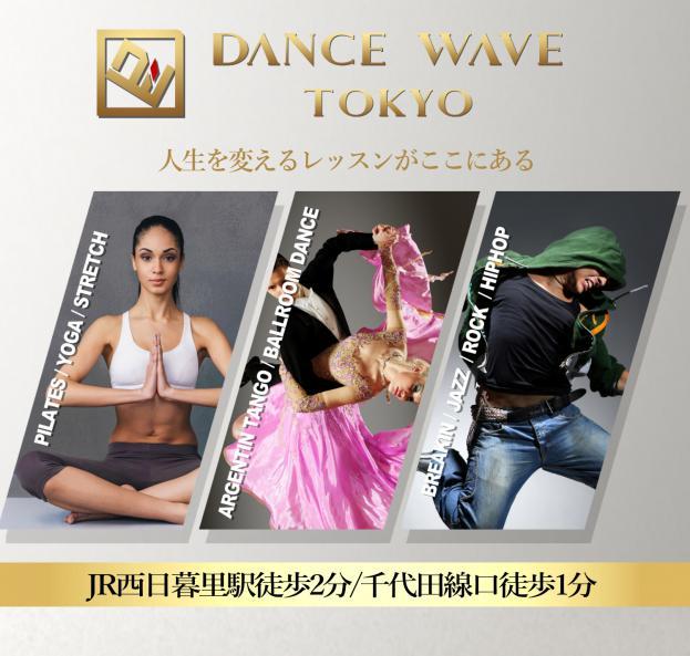 ダンスウェーブ東京 DANCE WAVE TOKYOのイメージ