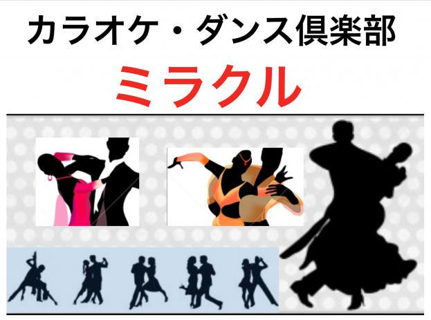 カラオケダンス倶楽部 ミラクルのイメージ