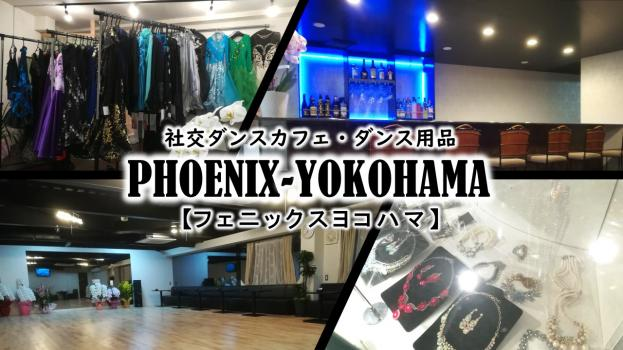 PHOENIX-YOKOHAMA(フェニックスヨコハマ)のイメージ