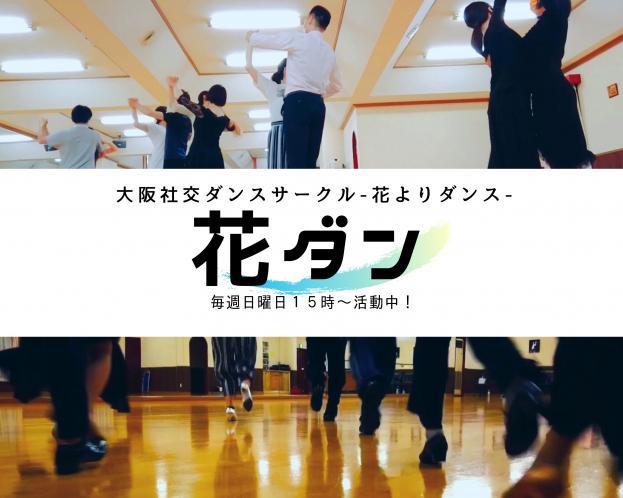 花ダン-大阪社交ダンスサークル-のイメージ