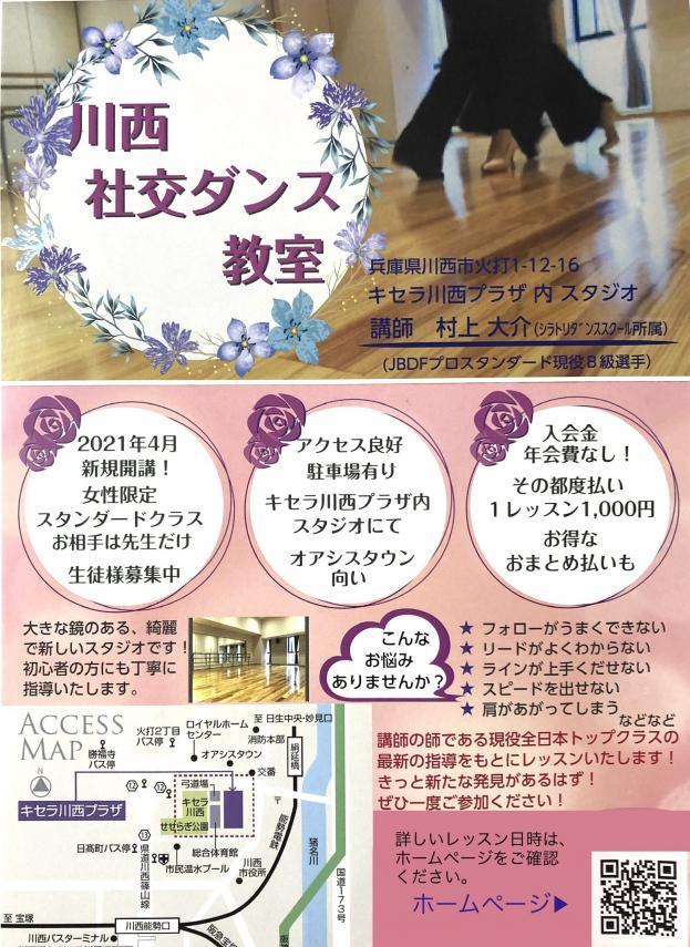 川西社交ダンス教室のイメージ