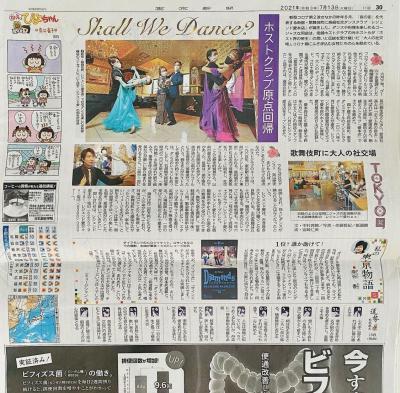 【メディアも大注目!】東京新聞掲載について